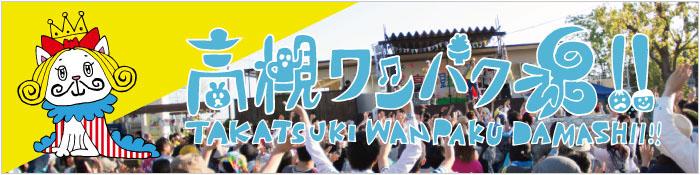 高槻ワンパク魂!!2016