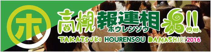 高槻ホウレンソウ魂!!2016