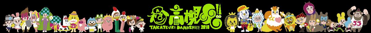 高槻魂!!2016