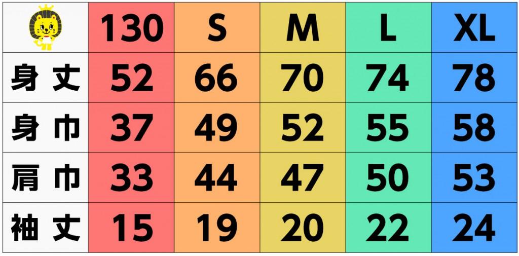 ステTサイズ表