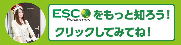 esco_b01